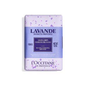 סבון פילינג מוצק לגוף - לבנדר